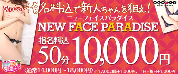 �� NEW FACE �p���_�C�X ��