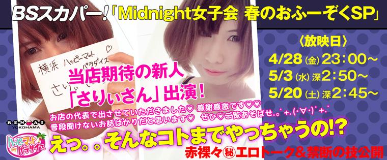 恋愛エンターテインメント 【BSスカパー!】
