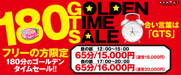 180����GOLDEN TIME SALE