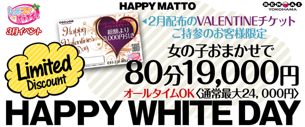 �:+* HAPPY WHITEDAY *+:�