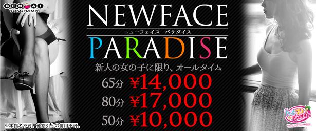 Newface�p���_�C�X�@