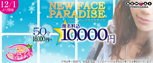 NEW FACE PARADISE