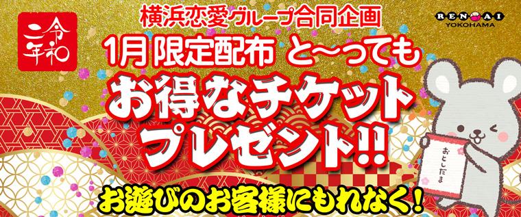 ☆横浜恋愛グループ合同企画☆1月限定でお得チケット配布♪