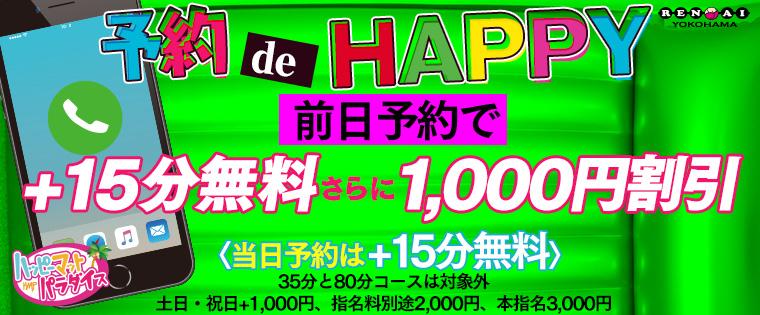 予約 de happy♪